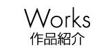 Works 作品紹介