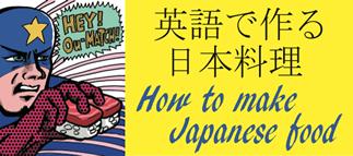 英語で作る日本料理