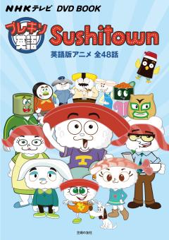 NHKテレビ DVD BOOK プレキソ英語 Sushitown