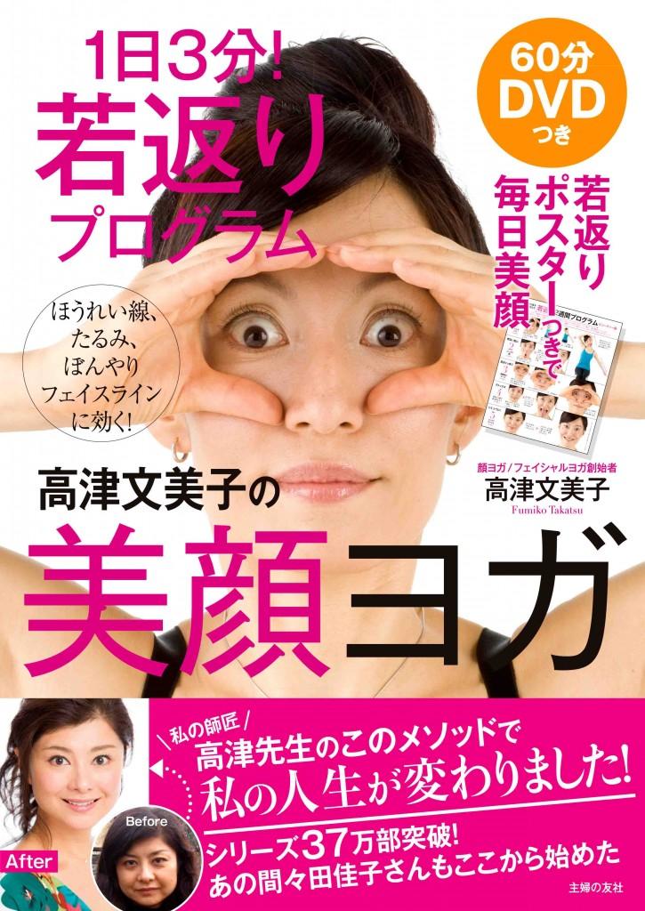 1日3分 若返りプログラム 高津文美子の美顔ヨガ 60分DVDつき