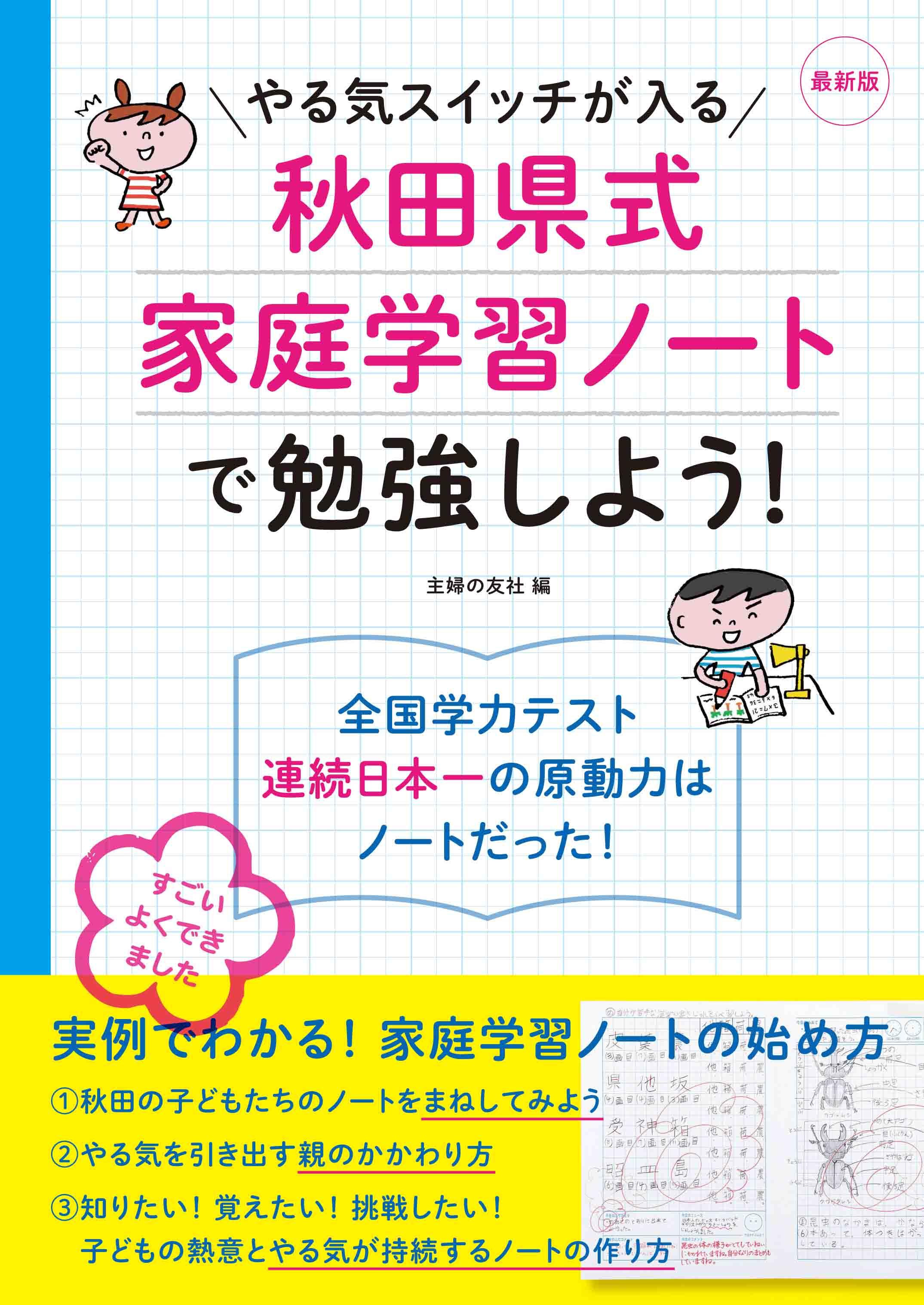 最新版 やる気スイッチが入る 秋田県式家庭学習ノートで勉強しよう!