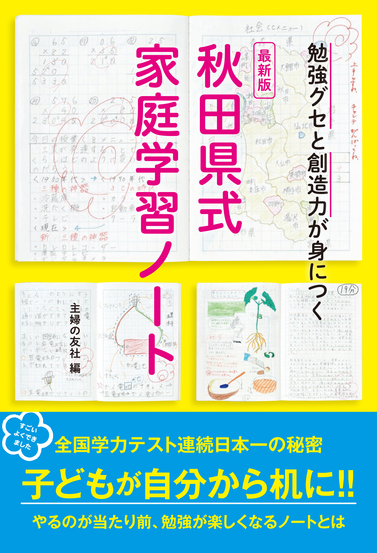 最新版 秋田県式家庭学習ノート